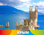 Крым отдых и лечение