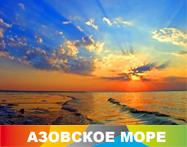 Азовское море отдых и лечение. Курорты: Ейск, Тамань, Щелкино