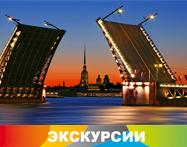 Экскурсионные туры в Санкт-Петербург, Псков, Новгород